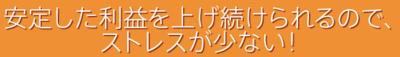 デイトレMAX・安定利益ストレス少ない.PNG